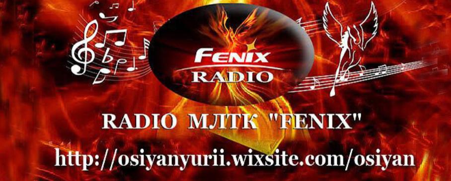 юрий осиян радио феникс