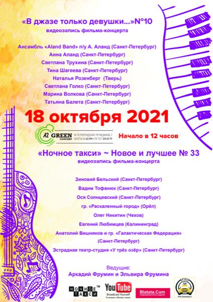 Фильм «Ночное такси» - новое и лучшее» №33. Для участия приглашаются авторы и исполнители, работающие в стилистике современного городского романса и шансона по-русски.